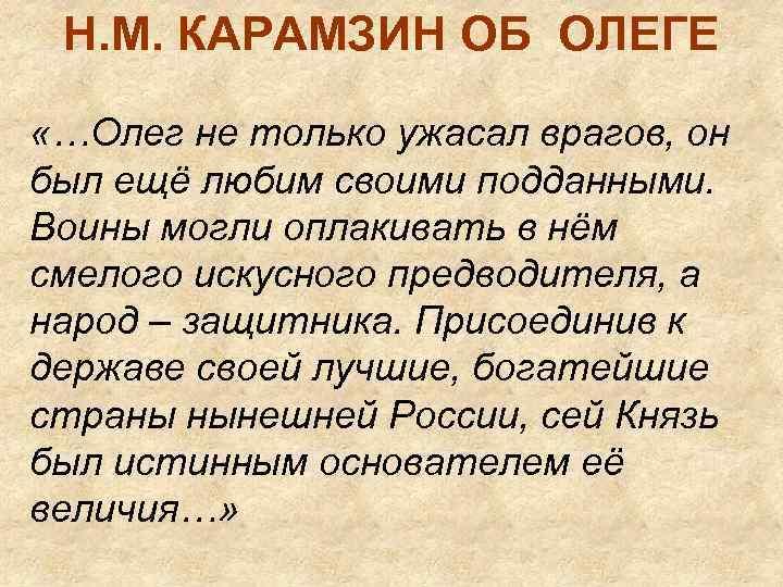 Н. М. КАРАМЗИН ОБ ОЛЕГЕ «…Олег не только ужасал врагов, он был ещё любим