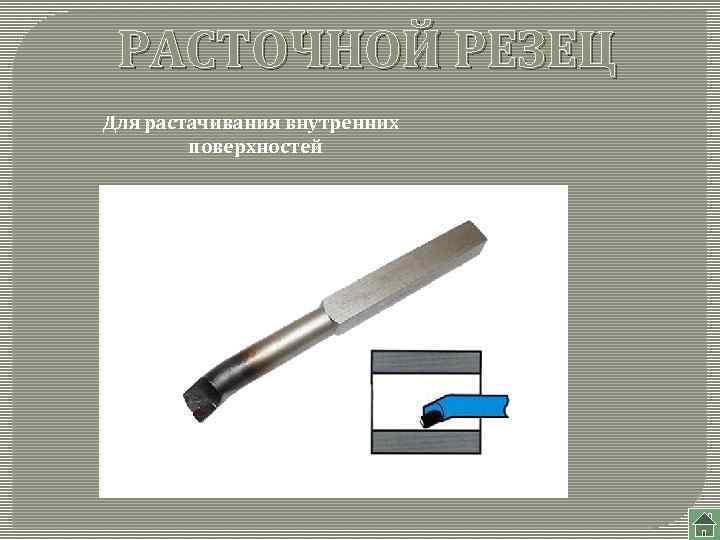 РАСТОЧНОЙ РЕЗЕЦ Для растачивания внутренних поверхностей