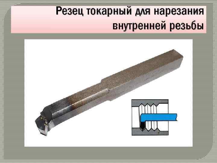 Резец токарный для нарезания внутренней резьбы