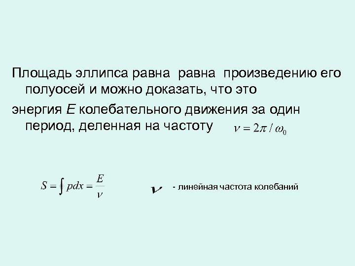 Площадь эллипса равна произведению его полуосей и можно доказать, что энергия Е колебательного движения