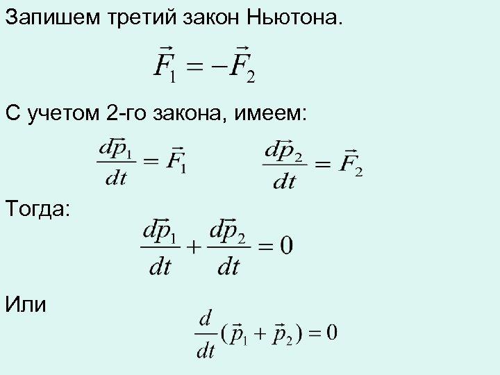 Запишем третий закон Ньютона. С учетом 2 -го закона, имеем: Тогда: Или