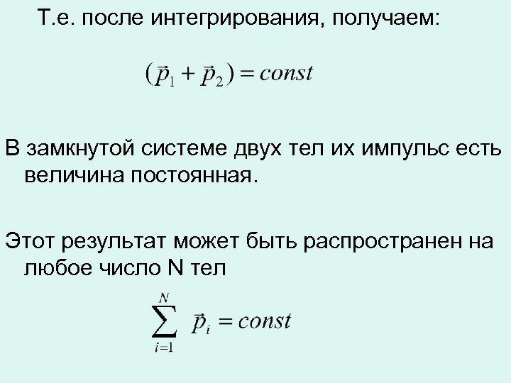 Т. е. после интегрирования, получаем: В замкнутой системе двух тел их импульс есть величина