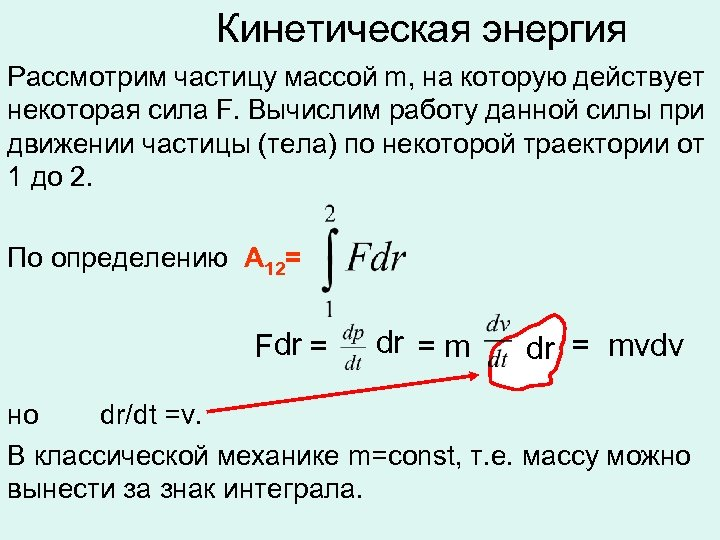 Кинетическая энергия Рассмотрим частицу массой m, на которую действует некоторая сила F. Вычислим работу