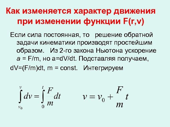Как изменяется характер движения при изменении функции F(r, v) Если сила постоянная, то решение