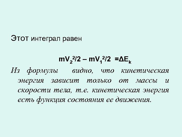 Этот интеграл равен m. V 22/2 – m. V 12/2 =ΔEk Из формулы видно,