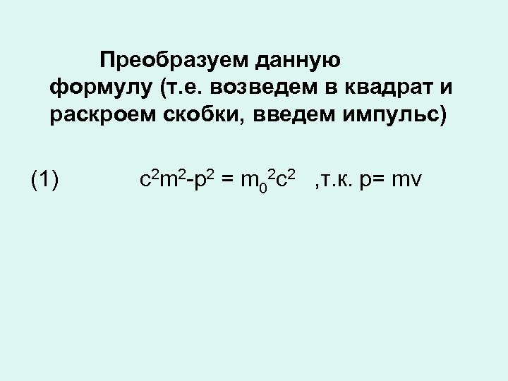 Преобразуем данную формулу (т. е. возведем в квадрат и раскроем скобки, введем импульс) (1)