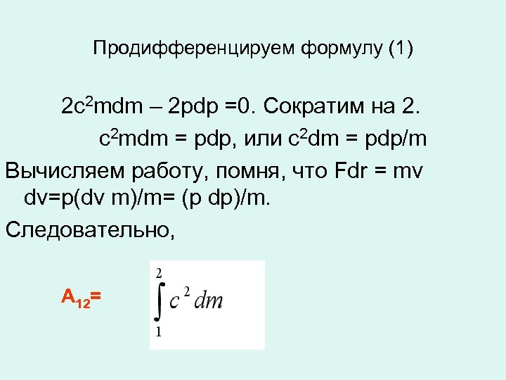 Продифференцируем формулу (1) 2 c 2 mdm – 2 pdp =0. Сократим на 2.