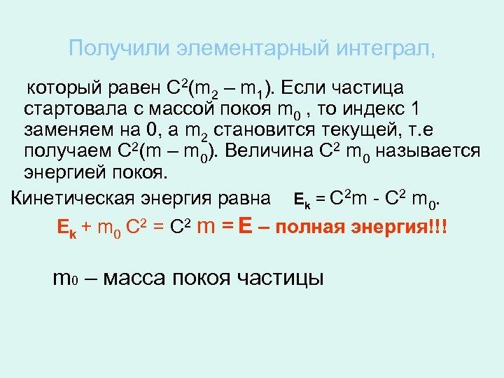 Получили элементарный интеграл, который равен С 2(m 2 – m 1). Если частица стартовала