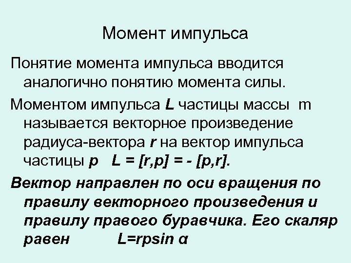 Момент импульса Понятие момента импульса вводится аналогично понятию момента силы. Моментом импульса L частицы
