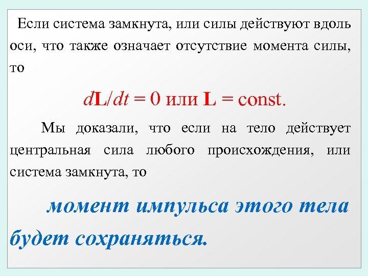 Если система замкнута, или силы действуют вдоль оси, что также означает отсутствие момента силы,