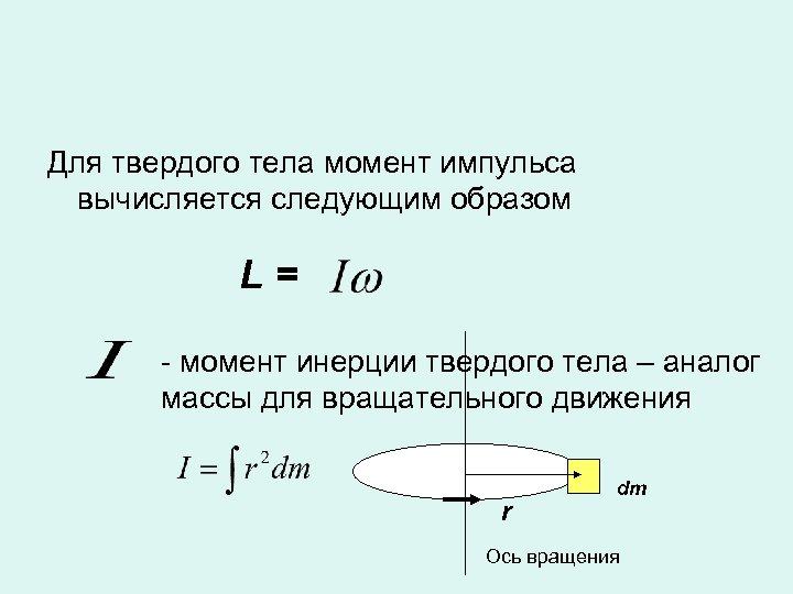 Для твердого тела момент импульса вычисляется следующим образом L = - момент инерции твердого