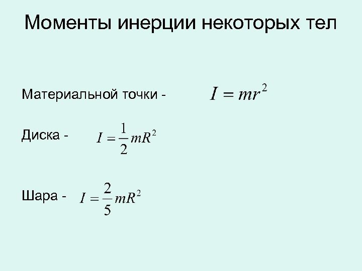 Моменты инерции некоторых тел Материальной точки Диска - Шара -