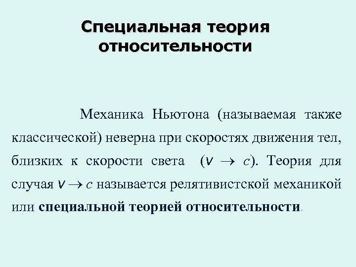 Специальная теория относительности Механика Ньютона (называемая также классической) неверна при скоростях движения тел, близких