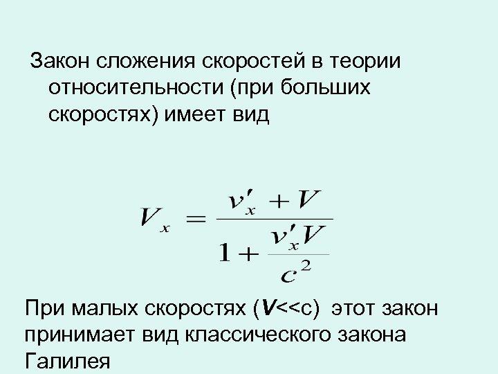 Закон сложения скоростей в теории относительности (при больших скоростях) имеет вид При малых скоростях