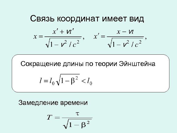 Связь координат имеет вид Сокращение длины по теории Эйнштейна Замедление времени