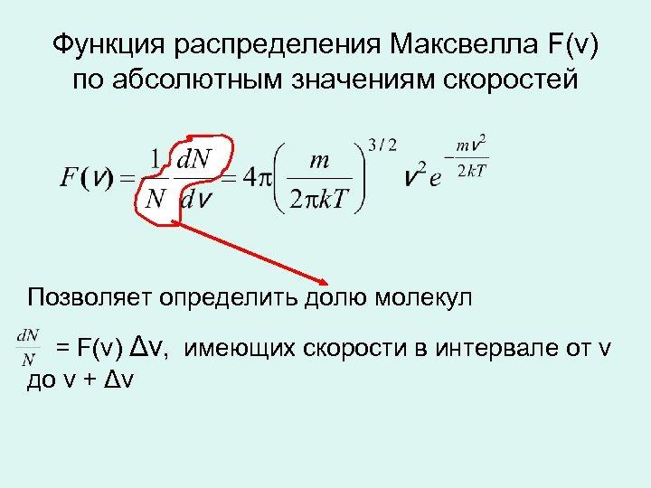 Функция распределения Максвелла F(v) по абсолютным значениям скоростей Позволяет определить долю молекул = F(v)
