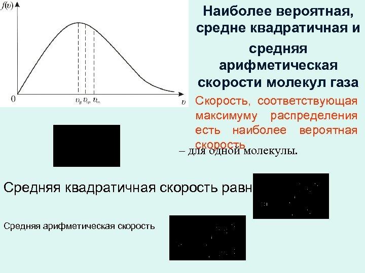 Наиболее вероятная, средне квадратичная и средняя арифметическая скорости молекул газа Скорость, соответствующая максимуму распределения