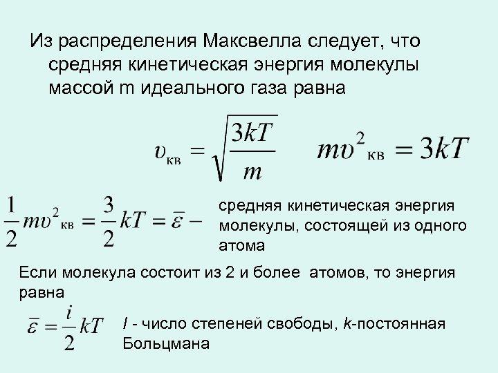 Из распределения Максвелла следует, что средняя кинетическая энергия молекулы массой m идеального газа равна