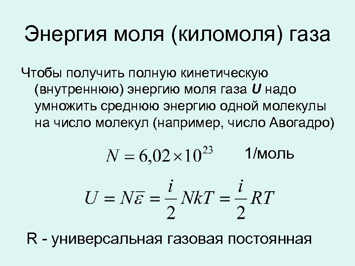 Энергия моля (киломоля) газа Чтобы получить полную кинетическую (внутреннюю) энергию моля газа U надо