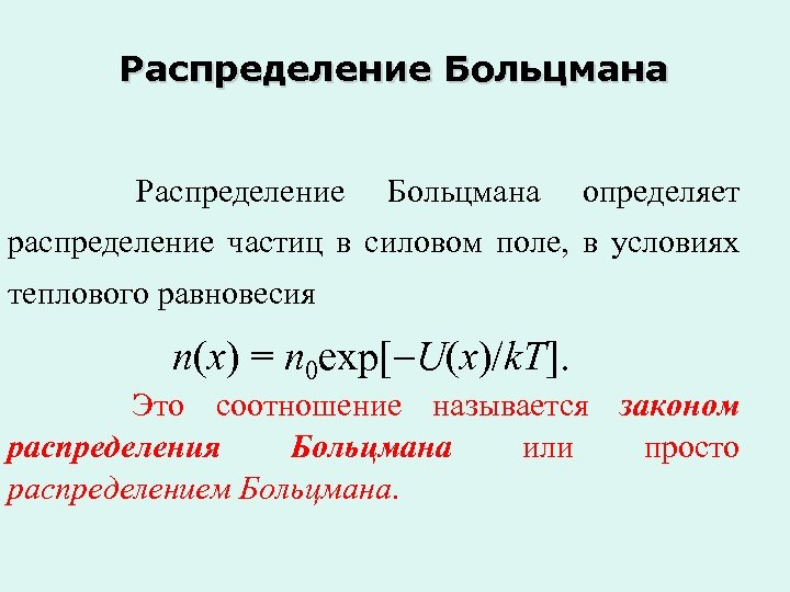 Распределение Больцмана определяет распределение частиц в силовом поле, в условиях теплового равновесия n(x) =