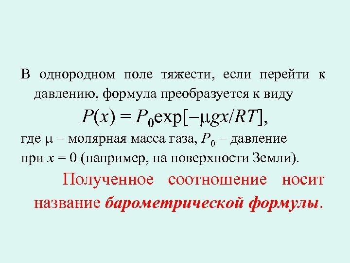 В однородном поле тяжести, если перейти к давлению, формула преобразуется к виду P(x) =