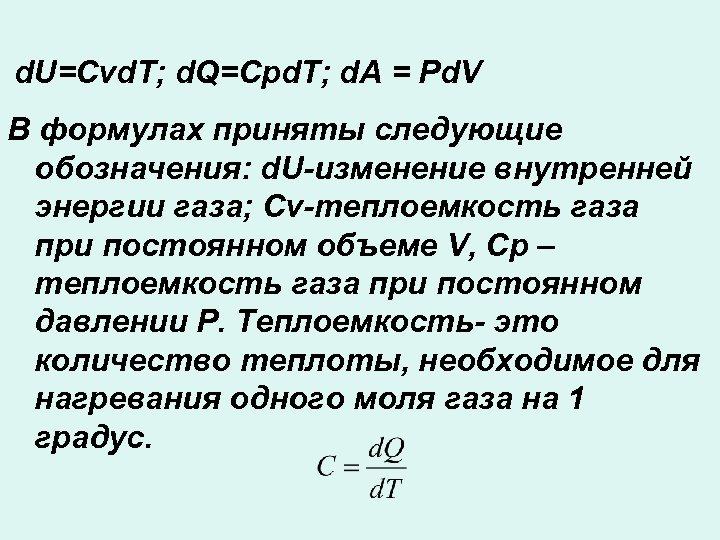 d. U=Cvd. T; d. Q=Cpd. T; d. A = Pd. V В формулах