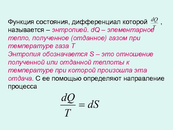 Функция состояния, дифференциал которой , называется – энтропией. d. Q – элементарное тепло, полученное