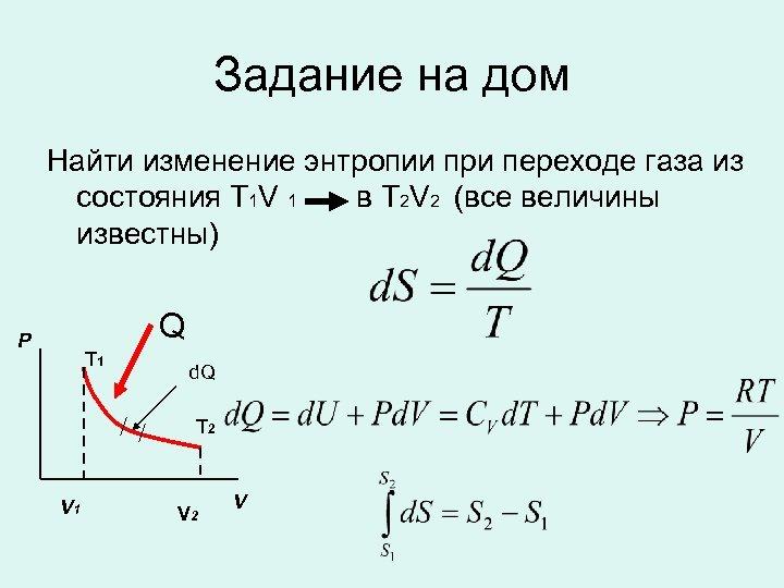 Задание на дом Найти изменение энтропии при переходе газа из состояния T 1 V