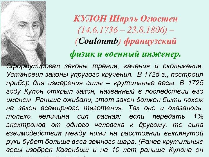 КУЛОН Шарль Огюстен (14. 6. 1736 – 23. 8. 1806) – (Couloumb) французский физик