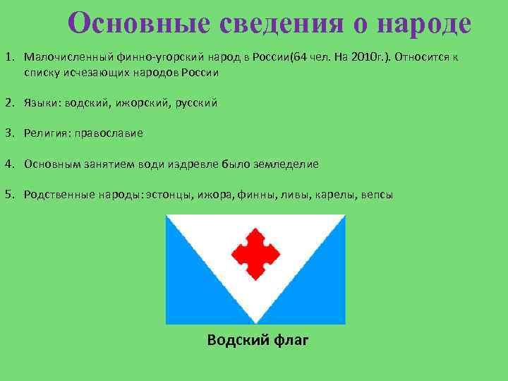 Основные сведения о народе 1. Малочисленный финно-угорский народ в России(64 чел. На 2010 г.