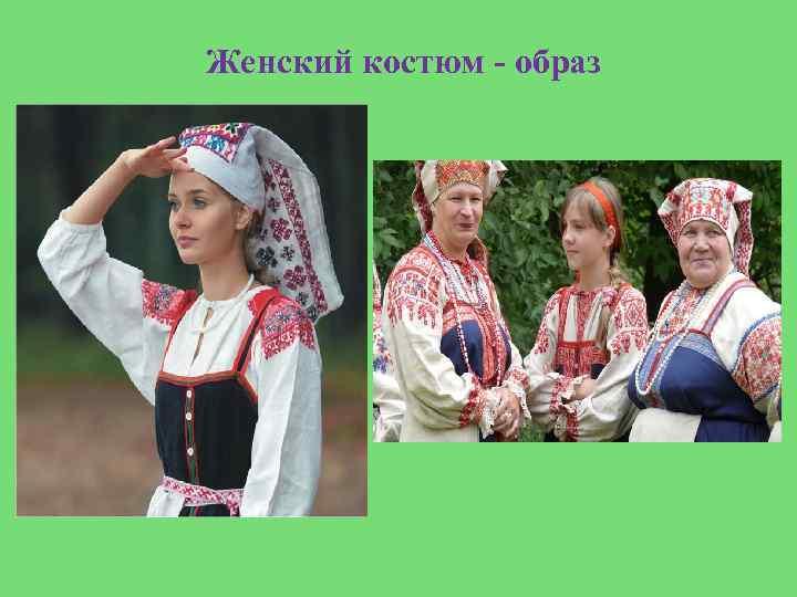 Женский костюм - образ