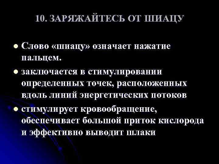 10. ЗАРЯЖАЙТЕСЬ ОТ ШИАЦУ Слово «шиацу» означает нажатие пальцем. l заключается в стимулировании определенных