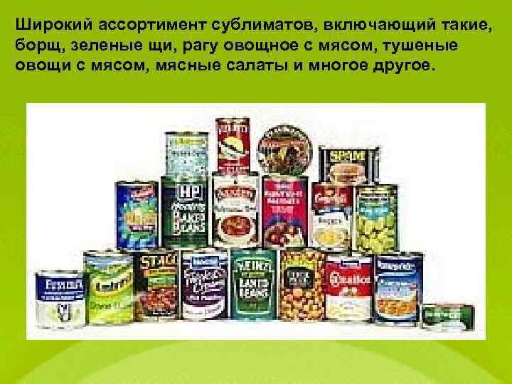 Широкий ассортимент сублиматов, включающий такие, борщ, зеленые щи, рагу овощное с мясом, тушеные овощи