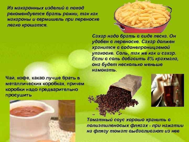 Из макаронных изделий в поход рекомендуется брать рожки, так как макароны и вермишель при