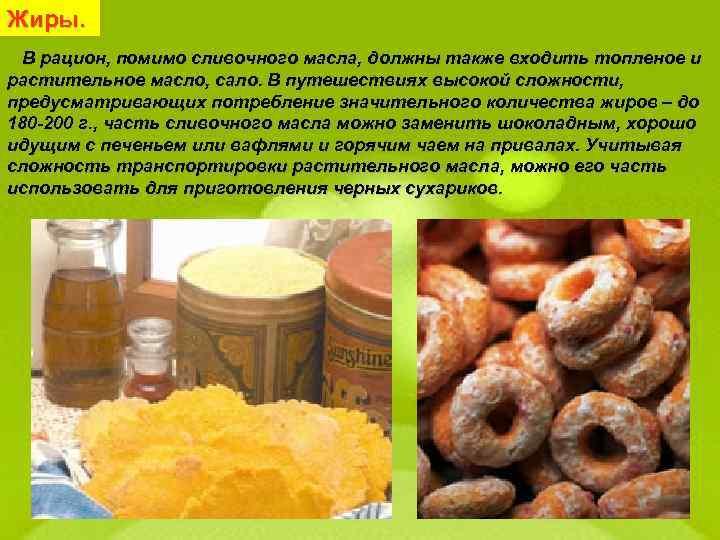 Жиры. В рацион, помимо сливочного масла, должны также входить топленое и растительное масло, сало.