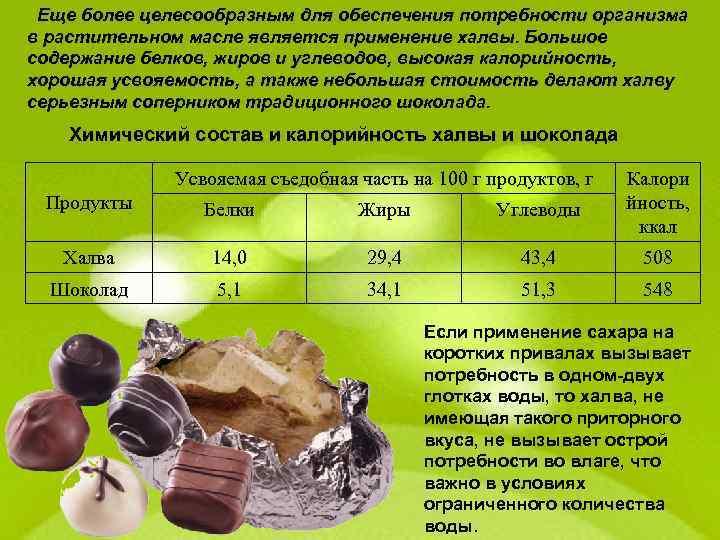 Еще более целесообразным для обеспечения потребности организма в растительном масле является применение халвы. Большое