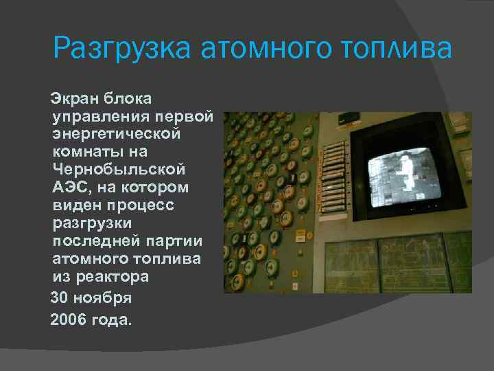 Разгрузка атомного топлива Экран блока управления первой энергетической комнаты на Чернобыльской АЭС, на котором