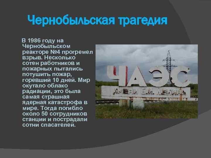 Чернобыльская трагедия В 1986 году на Чернобыльском реакторе № 4 прогремел взрыв. Несколько сотен