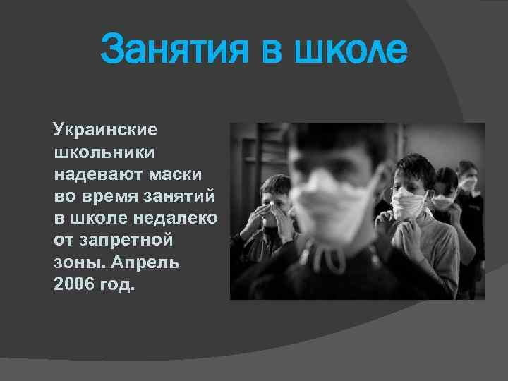 Занятия в школе Украинские школьники надевают маски во время занятий в школе недалеко от