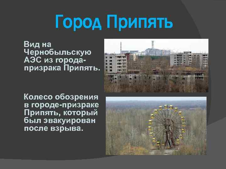 Город Припять Вид на Чернобыльскую АЭС из городапризрака Припять. Колесо обозрения в городе-призраке Припять,