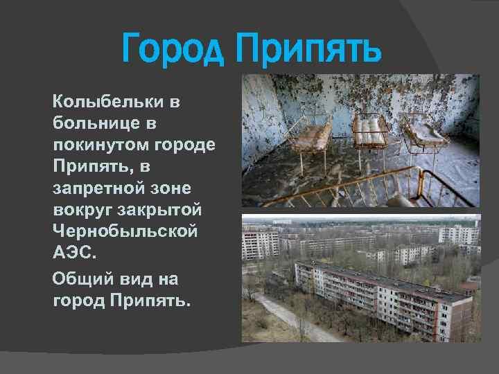 Город Припять Колыбельки в больнице в покинутом городе Припять, в запретной зоне вокруг закрытой