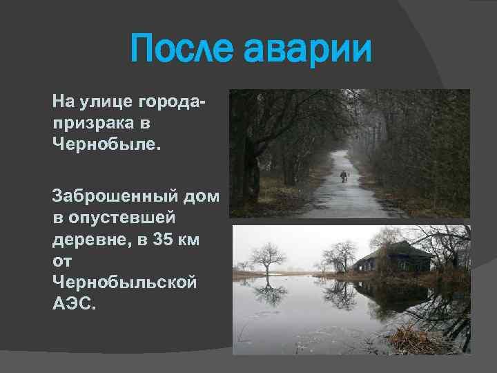 После аварии На улице городапризрака в Чернобыле. Заброшенный дом в опустевшей деревне, в 35