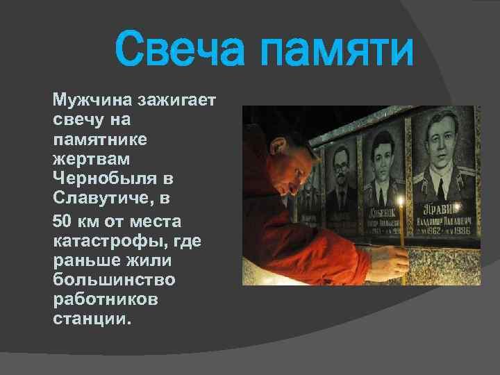 Свеча памяти Мужчина зажигает свечу на памятнике жертвам Чернобыля в Славутиче, в 50 км