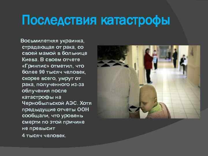 Последствия катастрофы Восьмилетняя украинка, страдающая от рака, со своей мамой в больнице Киева. В