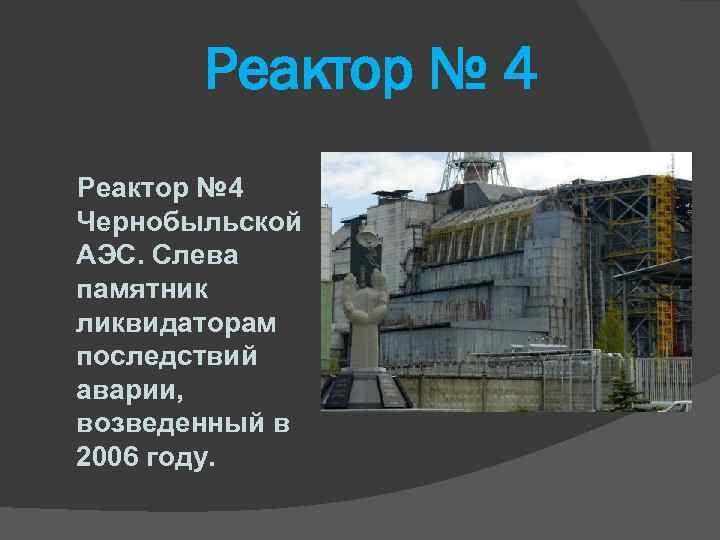 Реактор № 4 Чернобыльской АЭС. Слева памятник ликвидаторам последствий аварии, возведенный в 2006 году.