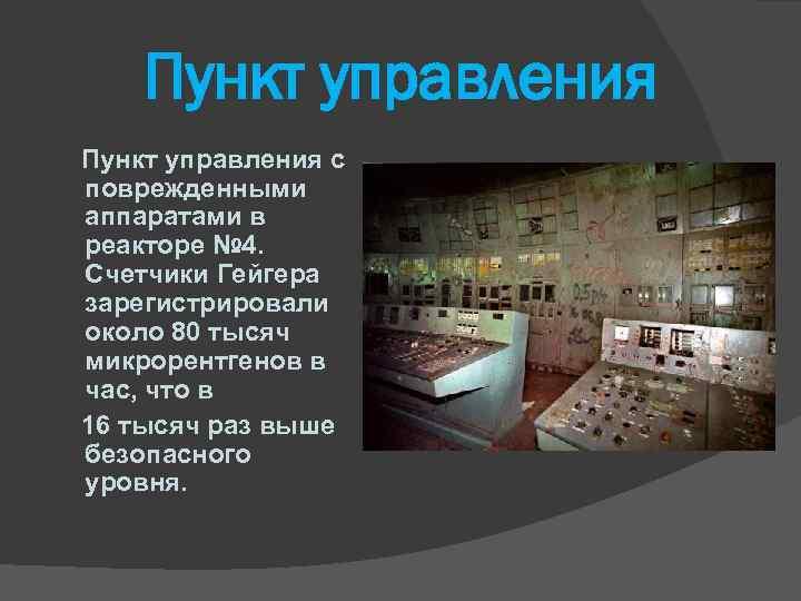 Пункт управления с поврежденными аппаратами в реакторе № 4. Счетчики Гейгера зарегистрировали около 80