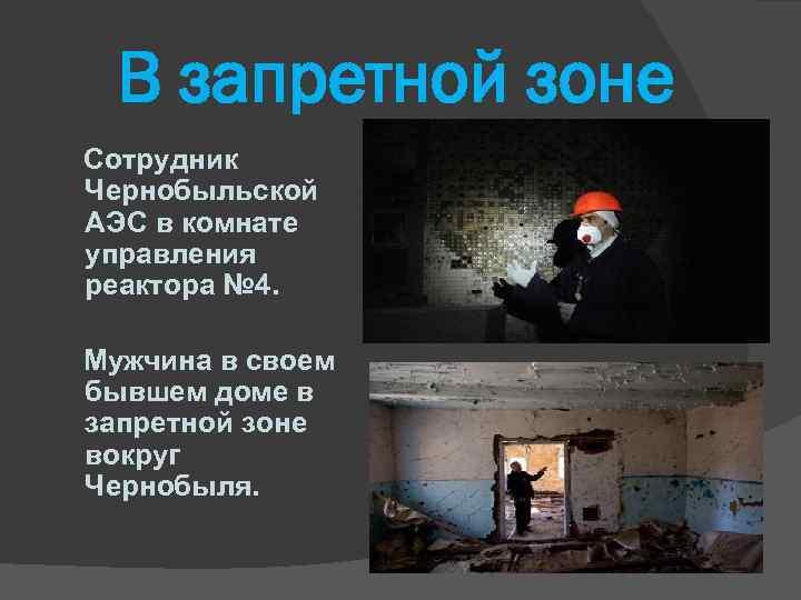 В запретной зоне Сотрудник Чернобыльской АЭС в комнате управления реактора № 4. Мужчина в