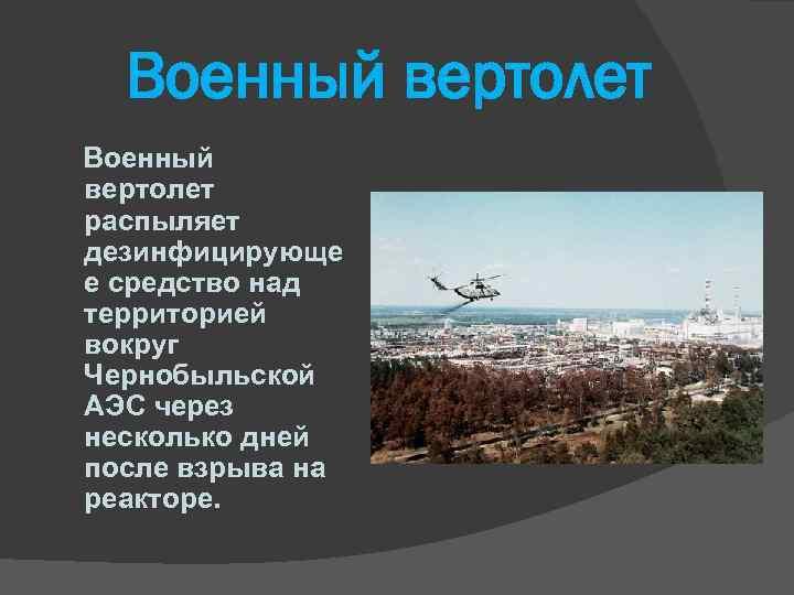 Военный вертолет распыляет дезинфицирующе е средство над территорией вокруг Чернобыльской АЭС через несколько дней