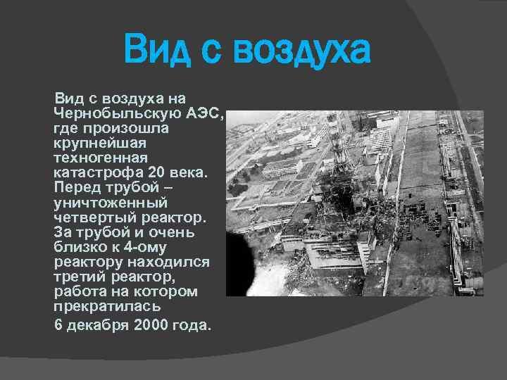 Вид с воздуха на Чернобыльскую АЭС, где произошла крупнейшая техногенная катастрофа 20 века. Перед