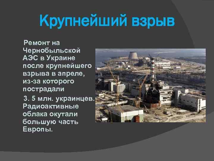 Крупнейший взрыв Ремонт на Чернобыльской АЭС в Украине после крупнейшего взрыва в апреле, из-за